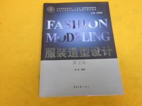 服装造型设计(第二版)——书内页有字迹