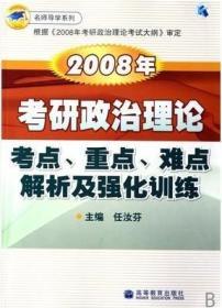 2008考研政治理论考点重点难点解析及强化训练
