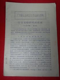 广州地区医药卫生学术报告资料---肝炎实验研究的进展。(油印)