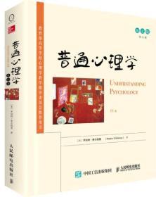 正版二手包邮普通心理学(英文版,第11版)费尔德曼9787115391247