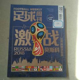 足球周刊 世界杯观战指南2018(无海报赠品)激战莫斯科