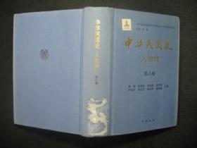 中华民国史人物传(第八卷)