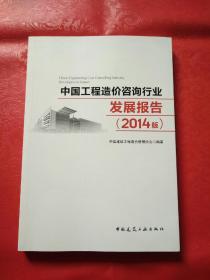 中国工程造价咨询行业 发展报告 2014版