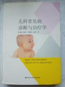 儿科常见病诊断与治疗学