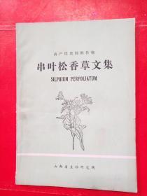 串叶松香草文集