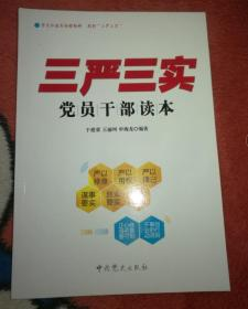 正版新书 三严三话 党员干部读本 9787509826065 中共党史