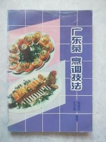 广东菜 烹调技法 [食谱菜谱]