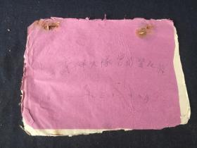 1958年浙江省温州市平阳县青街道大队党员登记册 一册