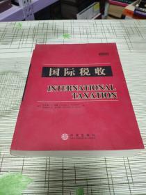 案例教程影印系列 :  国际税收              英文版 馆藏带章书内干净未翻阅