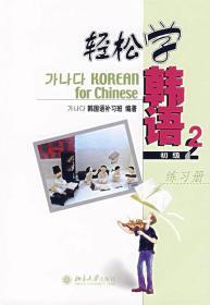 轻松学韩语 正版 韩国语补习班 9787301115213