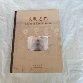 文明之光 上海博物馆