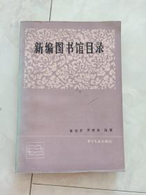 《新编图书馆目录》1986年一版一印。