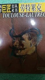 西洋巨匠美术丛书--劳特累克