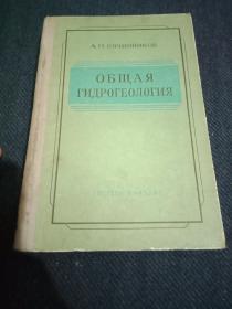 1954年俄文精装书《水文地质学》一本,前缺一页!