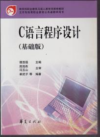 C语言程序设计:基础版
