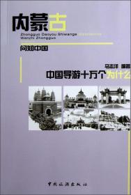 中国导游十万个为什么·内蒙古