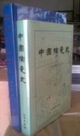 明清瓷器鉴定 中国陶瓷史 (硬精装两册合售)