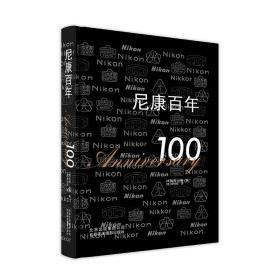 尼康 百年 正版 李恺悦 9787559200174