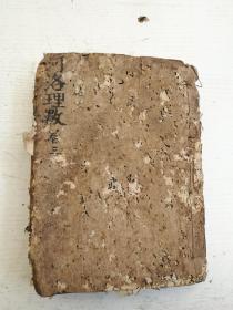 木刻,河洛理数卷三,一百多个筒子页超厚本。