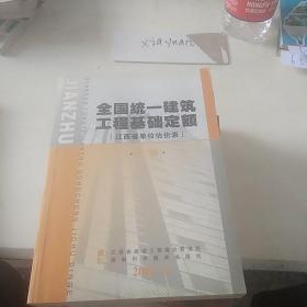 全国统一建筑工程基础定额(江西省单位估价表)上册