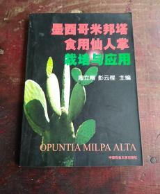墨西哥米邦塔食用仙人掌栽培与应用