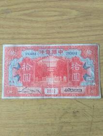 民国19年,中国银行拾圆厦门793681