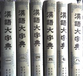 汉语大字典1.2.4.5.7.8