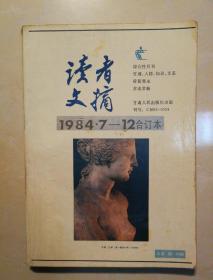 读者文摘1984.7一12合订本!