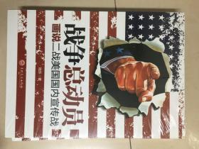 战争总动员:画说二战美国国内宣传战