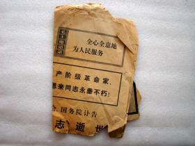 解放军报,1976年,中国人民伟大的无产阶级革命家