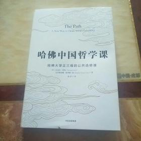 哈佛中国哲学课