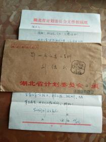 田阳写给刘绪武的信