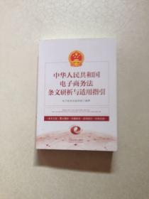 中华人民共和国电子商务法条文研析与适用指引