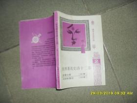 世界著名史诗十二部 第2卷:罗摩衍那 玛哈帕腊达(85品大32开1992年1版1印259页缩写本连环画)43959