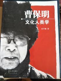 曹保明文化人类学(曹保明签名本)