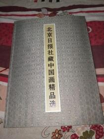 北京日报社藏中国画精品选