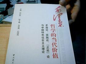 毛泽东哲学的当代价值