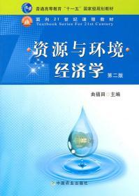 资源与环境经济学(第2版) 正版 曲福田   9787109158139