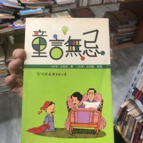 童言无忌:实用亲子性教育手册