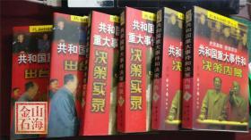 共和国轶事全三卷 共和国重大事件和决策内幕 共六册