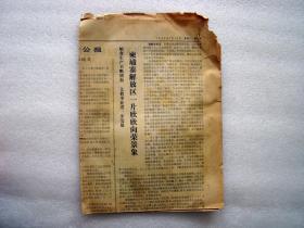 人民日报,1974年,努力克服困难发展经济巩固解放区