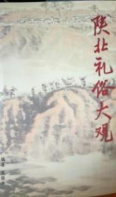 陕北礼俗大观(签名本)