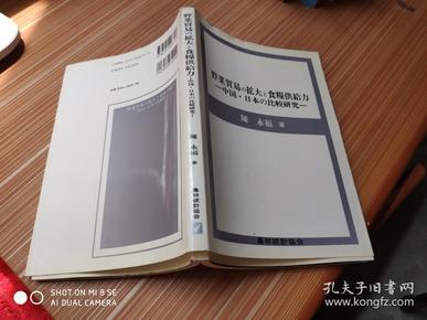 野菜贸易的扩大 食量供给力 ——中国.日本的比较研究  日文版   书名写的不对,请看图