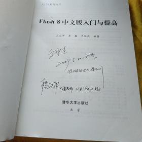 Flash8中文版入门与提高