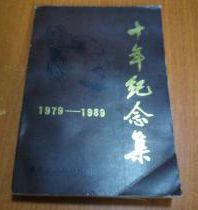 秦始皇兵马俑博物馆十年纪念集1979-1989