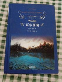 瓦尔登湖:经典译林