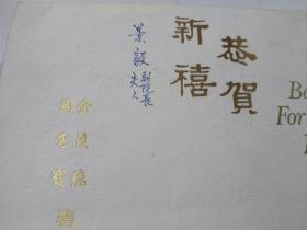 周茂德 周秀宝 送给刘景毅的贺卡 恭贺新禧 一张  货号AA5