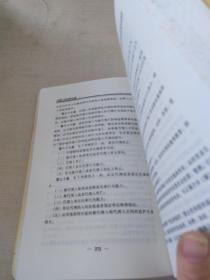 中国人权法律文献 2