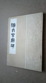 颜氏家庙碑
