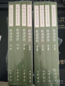杜诗详注中国古典文学基本丛书 32开平装 全八册